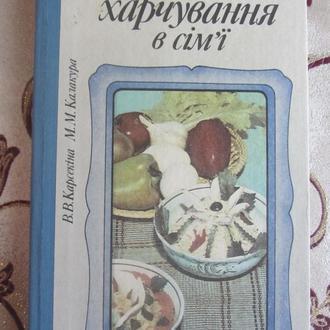 Карсекіна В. В., Калакура М. М. Раціональне харчування в сім'ї
