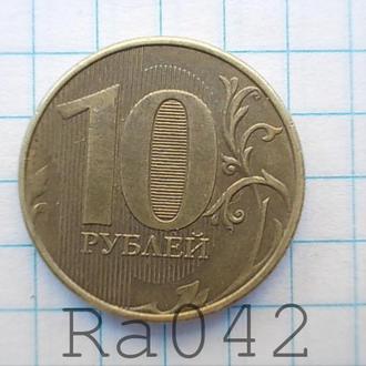 Монета Россия 2013 10 рублей ММД (магнитная)