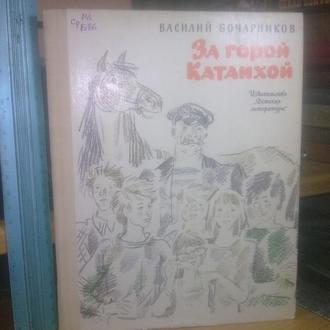 Бочарников. За горой Катаихой. Детская литература