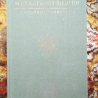 Салтыков-Щедрин. Избранные сочинения
