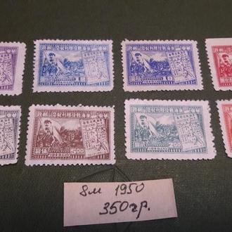 Марки Китай 1950