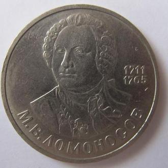 1 рубль. СССР Ломоносов М.В 1986