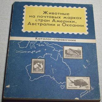сост. Карцев и Брускин Животные на почтовых марках стран Америки, Австралии и Океании.
