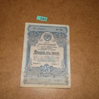 25 рублей 1948 облигация   (143)