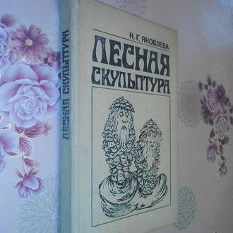 Яковлева К.Г.  Лесная скульптура.