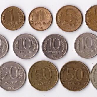 1, 5, 10, 20, 50, 100 руб. = 1992 -1993 = РОССИЯ = 14 монет - ВСЕ РАЗНЫЕ = см. описание =