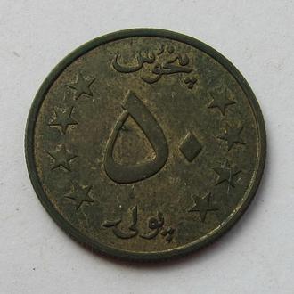 Афганистан 50 пул 1980 (KM#997)