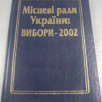 книга местные власти украины выборы 2002 нескоромний киев 2003 №22
