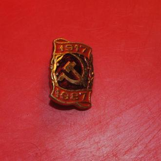 значок 1917 1987