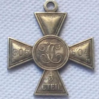Георгиевский крест 3 степени (копия)