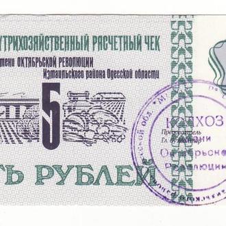 Першотравневое 5 рублей Одесса Измаил Колхоз Октябрьской революции хозрасчет, 2 штампа