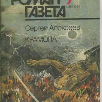 Роман газета 1990 № 9