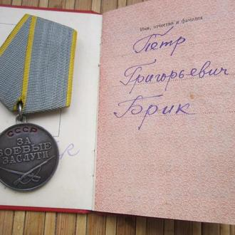 Медаль За боевые заслуги №2565372 с доком