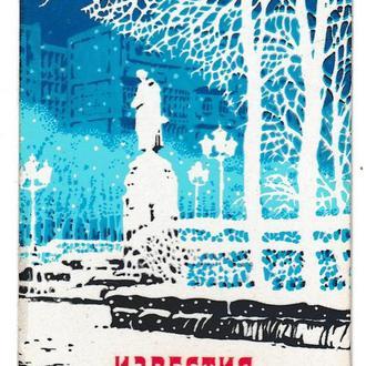 Календарик 1985 Пресса, Известия