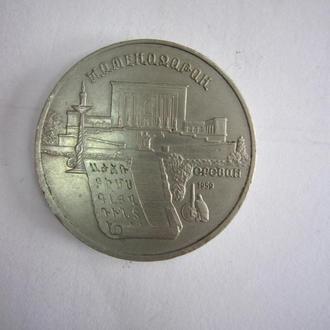 5 РУБЛЕЙ 1990 Г.   МАТЕНАДОРАН