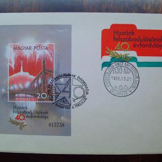 Венгрия.1985г. 40 лет ВНР. Почтовый блок. СГ и КПД