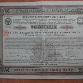 Облігація 4% позики 1884 року з купонами