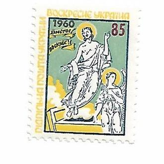 Христос Воскрес ППУ 85 Підпільна пошта України 1960
