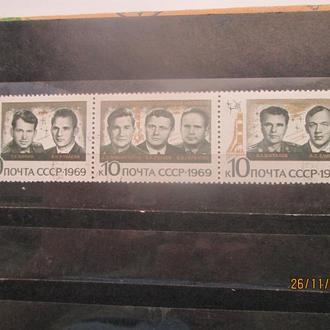 Марки СССР космос 1969г 3шт гаш