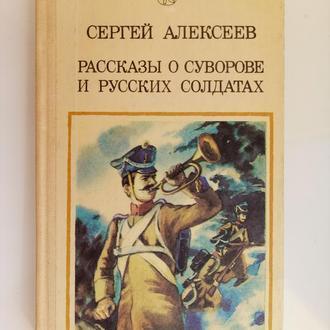 Рассказы о Суворове и русских солдатах -  Алексеев