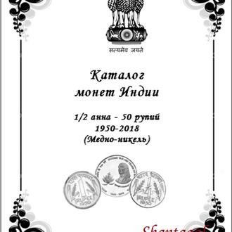 Shantal, Каталог монет Индии 1950-2018 гг