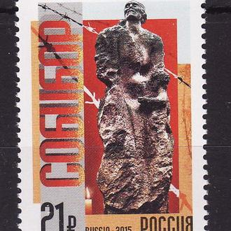 Россия 2015 Восстание Концлагерь Собибор 1 марка**