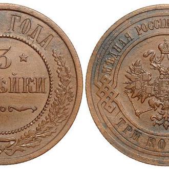 3 копейки 1915 года №4378
