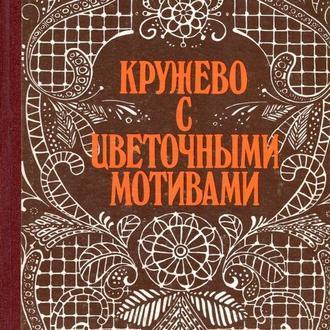 Кружево с цветочными мотивами. Елисабета Иосивони. 1980
