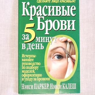 Книга Красивые брови за 5 минут в день Сделай лицо красивым! 126стр Нэнси Паркер