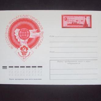 Конверты СССР.