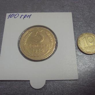 монета 5 копеек 1936 федорин № 34 №867