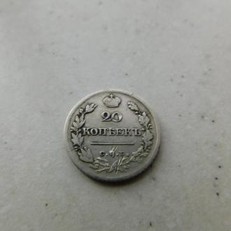 20 копеек 1822 год