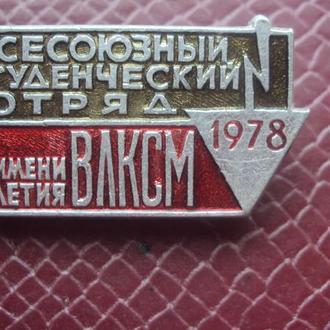 ССО имени 50-летия ВЛКСМ. 1978г.