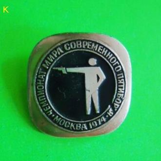 Спорт чемпионат мира пятиборье стрельба 1974 г.