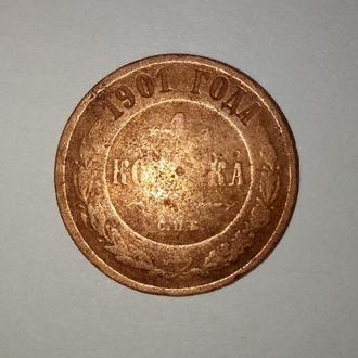 1 копейка 1901 год,   F