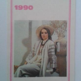 Календарик. Київ. 1990 р.