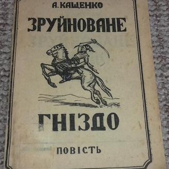 А.Кащенко. Зруйноване гніздо. На чужині, 1947р.