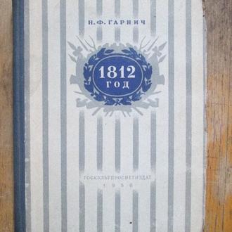 Гарнич. 1812 год