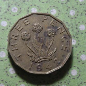 Великобритания 1942 год монета 3 пенса !