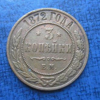 монета 3 копейки Россия 1872 ЕМ состояние нечастая