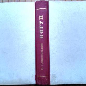 Соколовський, О. О  Богун :  історичний роман з часів Хмельниччини   - Мюнхен : Дніпрова хвиля, 1957