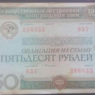 облигация 50 рублей 1982г