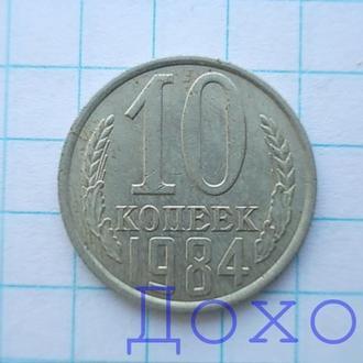 Монета СССР 10 копеек 1984 №1