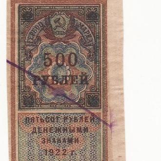РСФСР Гербовая марка 500 рублей 1922
