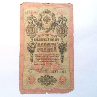 Россия 10 рублей 1909 год. Тимашев Михеев. Редкая. Еще 100 лотов!
