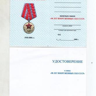 Удостоверение медали 90 лет ВС СССР Ю218