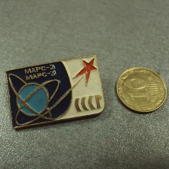 космос марс-2 марс-3 №2081