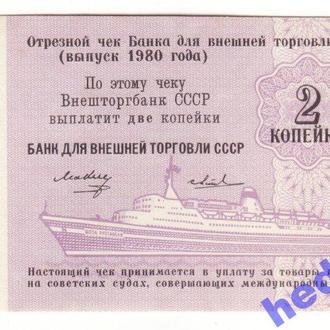 2 копейки 1980 круизный чек без № Сохран! Редкий!