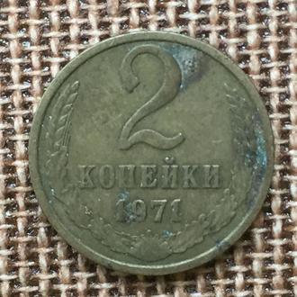 2 копейки 1971 года СССР