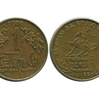 1 гетьман 2000 год